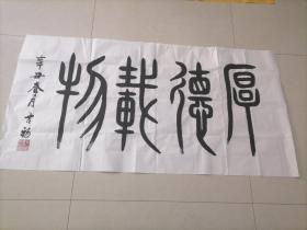 著名将军中将书法家姜吉初书法作品<厚德载物>保真