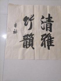 著名将军中将书法家姜吉初书法作品<清雅竹韵>斗方,无印章。保真