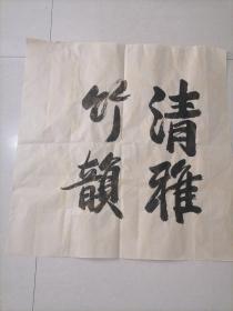 著名将军中将书法家姜吉初书法作品<清雅竹韵>斗方,无题款,无印章。保真