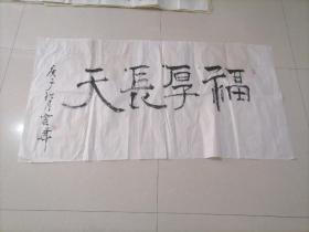 著名书法家云峰书法作品<福厚长天>保真