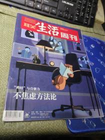 三联生活周刊  2020  4