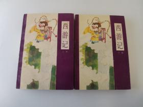 漫画四大名著    西游记(上下册)