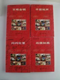 红色经典连环画库(4册)