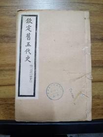 钦定旧五代史(卷一百之一百十二)【乾隆四年校刊】