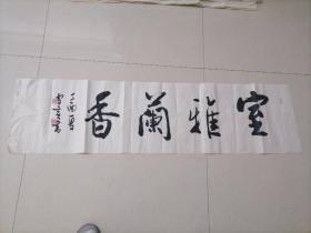 天津著名书法家<庞永平>书法作品〈室雅兰香〉保真