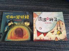 儿童心灵成长绘本系列·第一辑(两本合售)