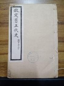 钦定旧五代史(卷四十七之六十)【乾隆四年校刊】