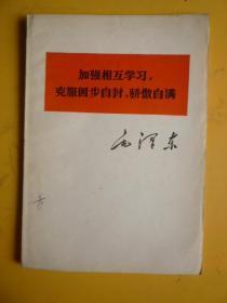 毛泽东著作单行本《加强相互学习,克服固步自封、骄傲自满》
