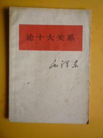 毛泽东著作单行本《论十大关系》