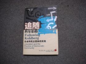 追随科尔伯格 自由和民主团体的实践