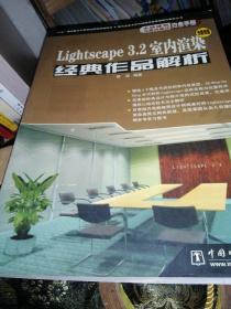 Lightscape 3.2室内渲染经典作品解析无光盘
