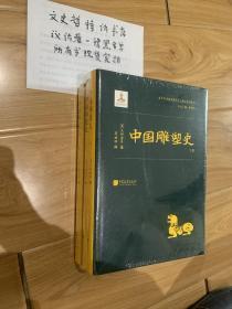 中国雕塑史(16开 精装 全三册)【日】大村西崖 著 千幅插图