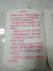 湖北诗人 蔡鉴如 诗词竞赛稿 湖北新洲县孔埠区人 复印件