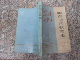 陇东老区教育史1934-1949