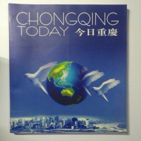 今日重庆【 正版全新 全铜版纸彩印 】