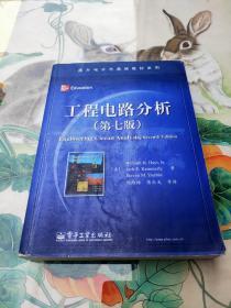 工程电路分析(第7版)