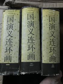 三国演义连环画 (一二三册3册全)大32开精装分别是1988,1989一版一印