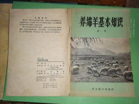 养绵羊基本知识  (1958年一版一印)