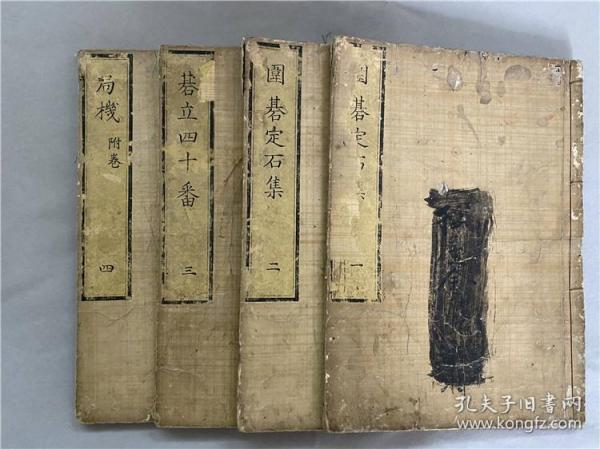 1793年围棋和刻本《围棋定石集》《棋立四十番》《局机》共4册全,玄玄斋主人著,围棋定势死活等技巧,宽政5年(乾隆58年)和刻本