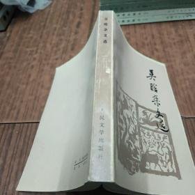 吴晗杂文选(6-2)