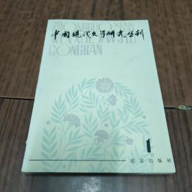 中国现代文学研究丛刊(1)(6-2)