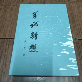学诗断想(6-2)