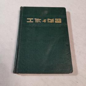 五十年代日记本 工作与学习 (36开)