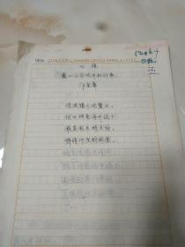 中国著名儿童文学作家 邝金鼻 诗词竞赛稿 广东珠海斗门县人