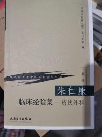 朱仁康临床经验集:皮肤外科
