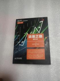 浪潮之巅(上册)