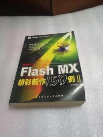 新编中文Flash MX精彩制作150例 2