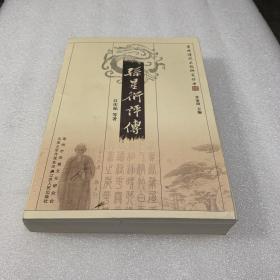 常州清代文化研究丛书:孙星衍评传