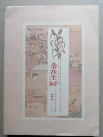 杂花生树:寻访古代草木圣贤(何 频  著,刘运来 设计,2012中国最美的书)(无草籽袋版本)