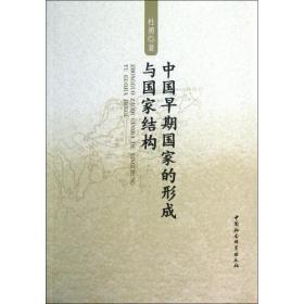 中国早期国家的形成与国家结构 中国社会科学出版社 杜勇 著 中国历史  禹贡 正版全新图书籍Book