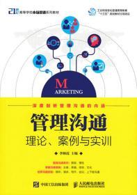 管理沟通:理论、案例与实训
