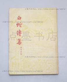 私藏好品《白蛇传集》傅惜华 编 中华书局1958年一版一印