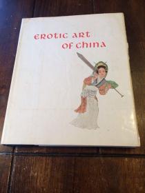 【包邮】1958年版 Erotic Art of China A Unique Collection of Chinese Prints and Poems Devoted to the Art of Love