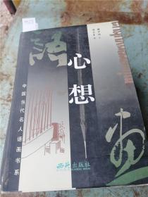 中国当代名人语画书系心想