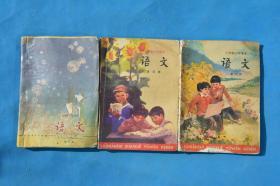 8090年代80后 人教版 六年制小学语文课本 第三五八册