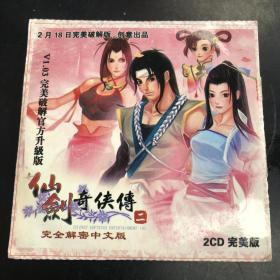 游戏光盘:仙剑奇侠传(二)