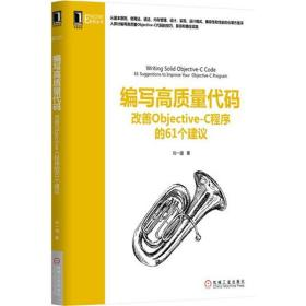 (特价书)编写高质量代码:改善Objective-C程序的61个建议 刘一道|229573