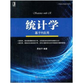 (特价书)统计学:基于R应用 贾俊平|225617