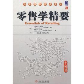 (特价书)零售学精要(中国版)|215786