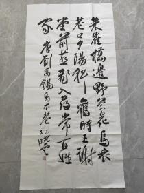 南京著名书法家孙晓云(137✘70)