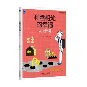 (特价书)和睦相处的幸福:人际课 (韩)金旻和|231525