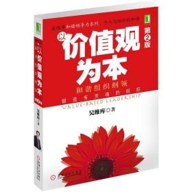 (特价书)以价值观为本(第2版) 吴维库 218649