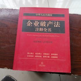 中华人民共和国企业破产法注释全书:配套解析与应用实例