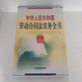 劳动合同法实务全书(全四卷+1CD)