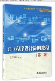 """C++程序设计简明教程(第二版)(普通高等教育""""十三五""""规划教材(计算机专业群))"""