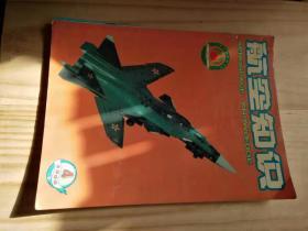 航空知识2000年8